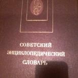 Советский энциклопедический словарь, Красноярск