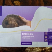 Ортопедическая подушка топ 119
