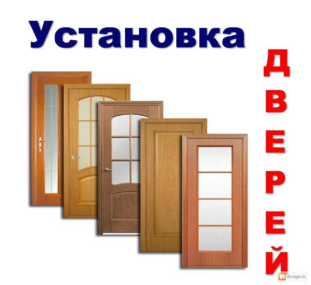Монтаж межкомнатных дверей цена за работу