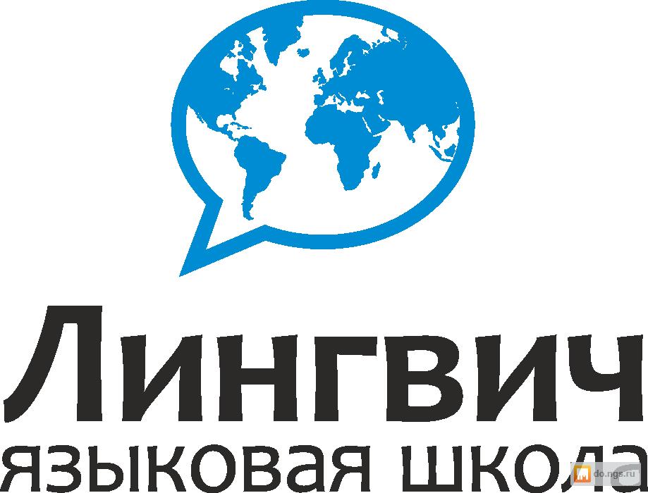 Вакансии учителя английского языка красноярск