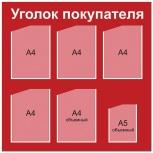 Купить информационный стенд «Уголок потребителя», Красноярск