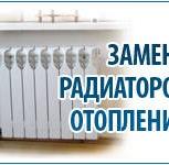 Замена радиаторов отопления, Красноярск
