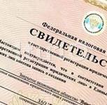 """Регистрация ООО """" Эконом"""", Красноярск"""