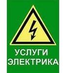 Электрик, вызов по Красноярску и пригороду, Красноярск