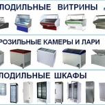 Холодильные витрины, лари, шкафы и др. разного объема и температур!, Красноярск