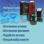 Изготовление печатей штампов факсимиле, Красноярск