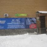 Реклама на фасад, Красноярск