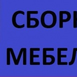 Сборка, разборка мебели. Установка кухонь, шкафов., Красноярск