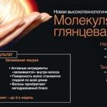 Гляцевание волос, Красноярск