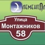Адресная табличка УТ-009, Красноярск