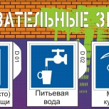 Указательные знаки безопасности, Красноярск