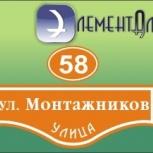 Адресная табличка УТ-011, Красноярск