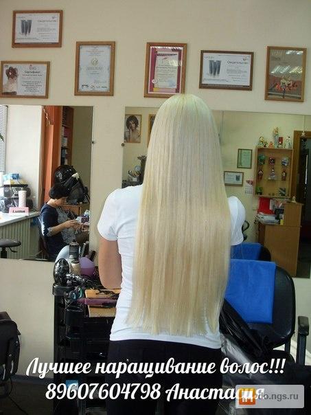 Наращивание волос красноярск отзывы