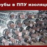 Труба в ППУ изоляции в защитной оболочке, Красноярск