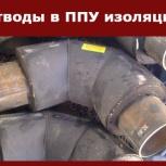 Отводы в ППУ изоляции, Красноярск