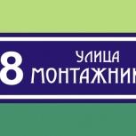 Адресная табличка УТ-007, Красноярск