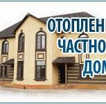 Отопление любого помещения! Недорого! Бригада!, Красноярск