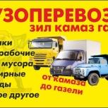 Служба грузового такси, аккуратные грузчики!, Красноярск
