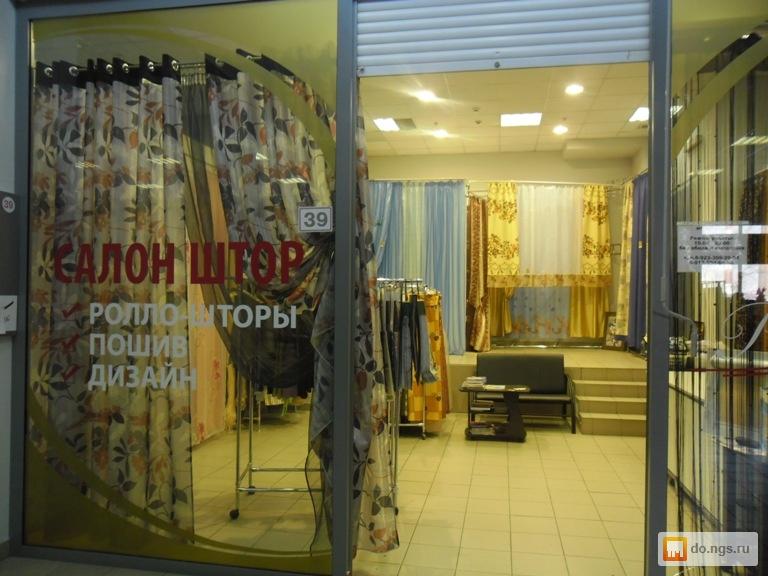 Готовый бизнес салон штор