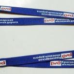 Ланъярды с логотипом, ленточки для бейджей, Красноярск