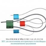 Запорно-пломбировочное устройство Малтилок Кэйбл Сил 2.5, Красноярск