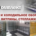 Витрины Прилавки Стеллажи - со склада ТоргКомплект !!!, Красноярск