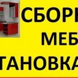 Сборка, разборка мебели. Установка кухонь, шкафов, Красноярск