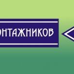 Адресная табличка УТ-012, Красноярск