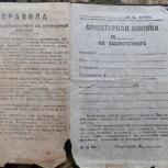 Артефакт со сталинской стройки № 503, Красноярск
